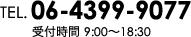 TEL.06-4399-9077 受付時間 9:00〜18:30